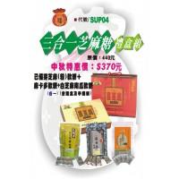 三合一芝麻糖禮盒組SUP04