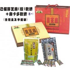 芝麻糖禮盒(SQA)