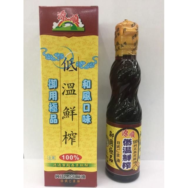 低溫鮮榨黑麻油(220ml) (PS220)