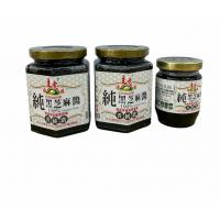 源順100%黑芝麻醬(260公克) (SBC260A2)(買兩罐大送一罐小優惠組)