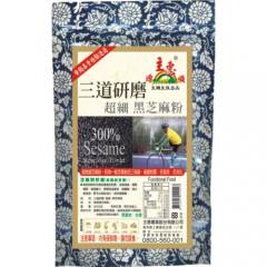 三道研磨超細黑芝麻粉(300公克) (SSB3303